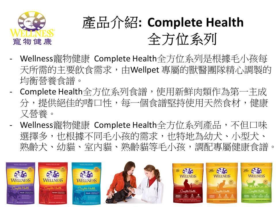 寵物健康 Complete Health 全方位無穀系列
