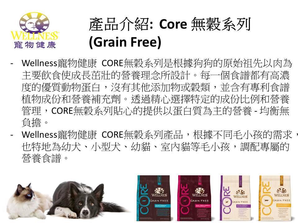 Core無穀系列