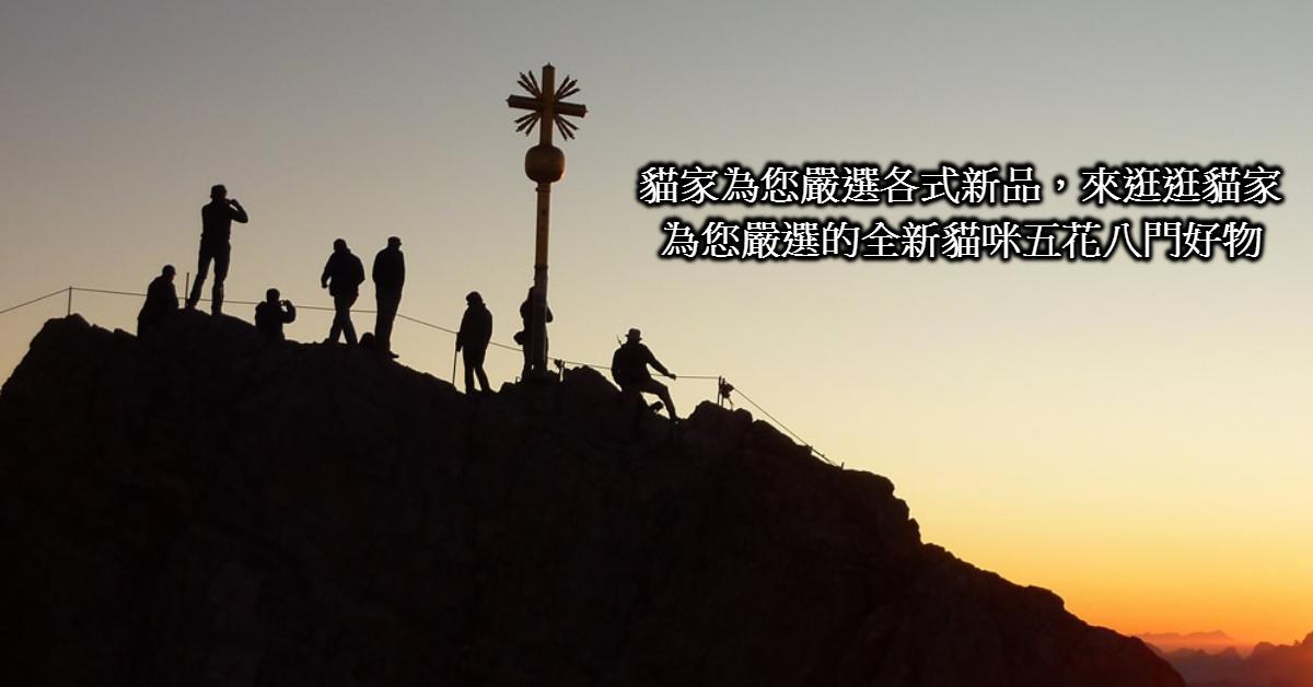 【五花八門】新品專區