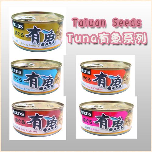 Seeds Tuna有魚貓餐罐