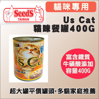 Seeds Us Cat愛貓餐罐