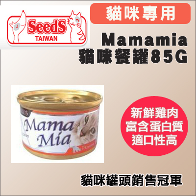 Mamamia機能罐頭