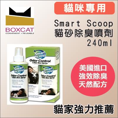 美國SmartScoop除臭噴劑