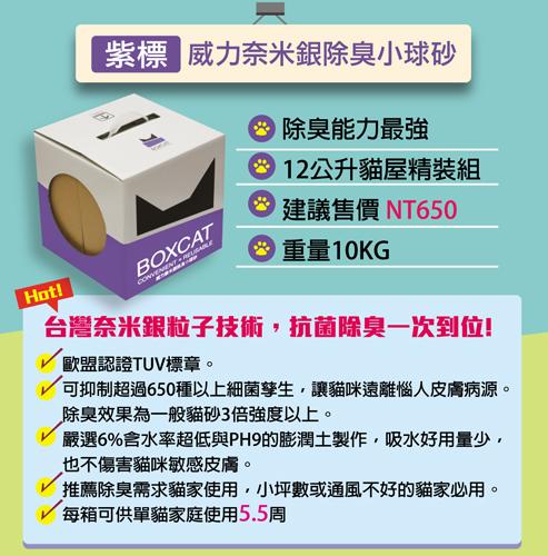 【紫標】除臭超強+抗菌健康一級棒