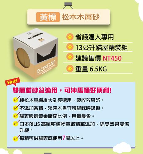 【黃標】省錢環保木屑砂
