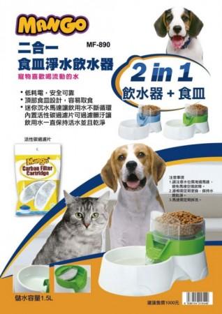☆國際貓家☆Mango 二合一食皿飲水器餵食器犬貓適用