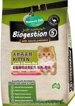 澳洲吉夫特天然糧Nature's Gift幼貓聰明成長配方羊肉+糙米