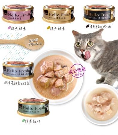 ☆國際貓家☆Hello Fresh好鮮原汁湯罐-50G