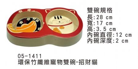 ☆國際貓家☆環保竹纖維寵物碗-雙碗