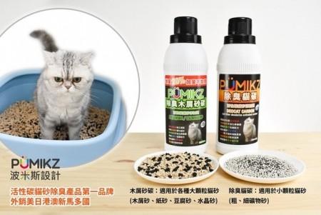 【讓貓砂除臭↗良伴】國際貓家波米斯 木屑貓砂專用貓碳
