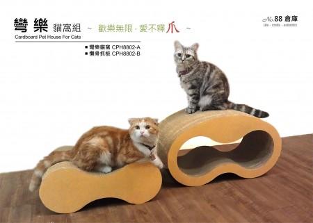 ★國際貓家★No.88倉庫精品_彎樂貓窩組