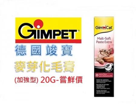 ☆國際貓家,貓家必備化毛膏☆德國GIMPET竣寶麥芽化毛膏(加強型)20G