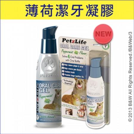 ★國際貓家★Petzlife 靈牙麗齒-天然潔牙凝膠(薄荷口味)4oz