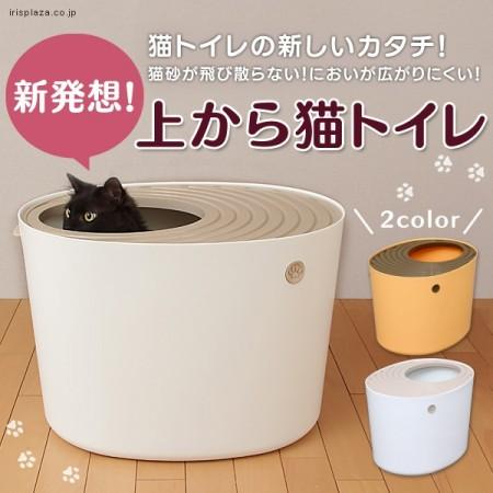 ☆國際貓家☆日本IRIS-立桶式防潑砂貓便盆