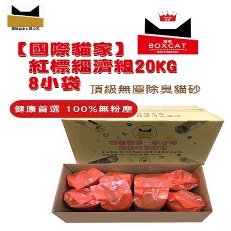 【健康無塵礦砂】貓家紅標 頂級無塵除臭貓砂經濟組 家庭號經濟組20KG