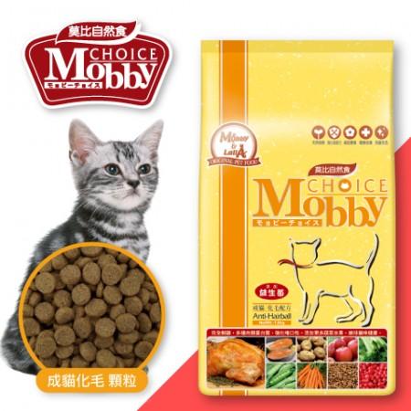 ☆國際貓家☆Mobby 莫比自然食- 成貓抗毛球專業配方-1.5KG/3KG/7.5KG