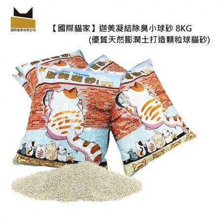 滿三包送波米斯活性碳&免運 國際貓家迦美礦球砂8KG 工廠直營 高CP推薦多貓家庭使用