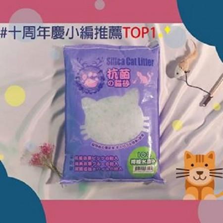 ★國際貓家★LiYi水晶抗菌貓砂10L
