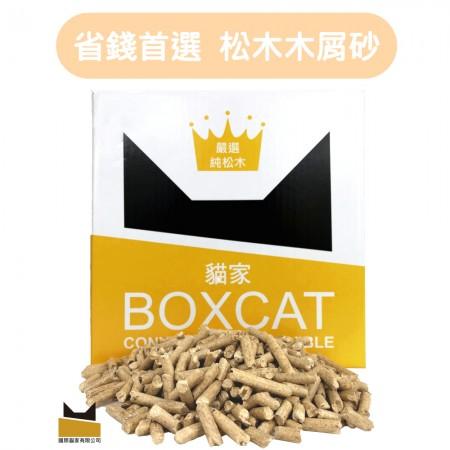 【天然松木貓砂】貓家黃標 純松木木屑砂 家庭號經濟組17KG