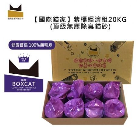 【便利&省錢最佳選擇,紫標家庭號】貓砂年度服務計畫,免運+分批到貨+35%最高折扣+專屬贈品