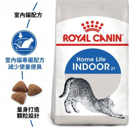 ★國際貓家★ Royal Canin 皇家-室內成貓IN27(/2KG/4KG/10KG)