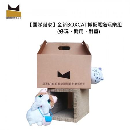☆國際貓家,貓咪磨爪練功好物☆貓家BOXCAT抓板隧道玩樂組