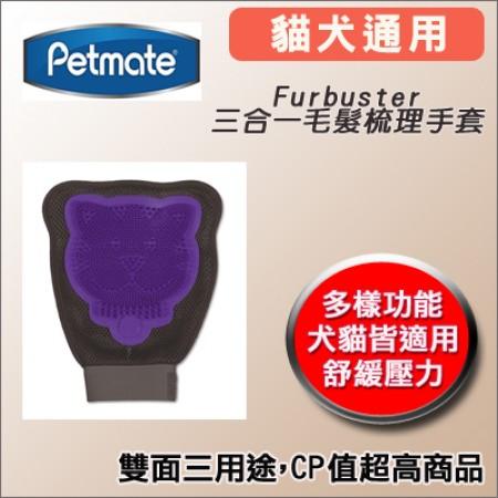 ☆國際貓家貓咪放鬆好物☆Petmate FurBuster三合一毛髮梳理手套