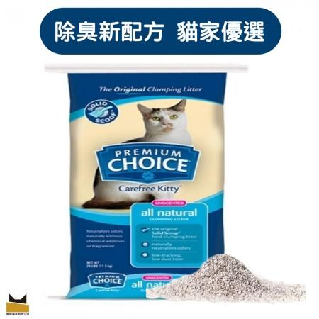 【除臭貓砂新品牌】貓家優選 除臭魔力頂級礦砂 4KG