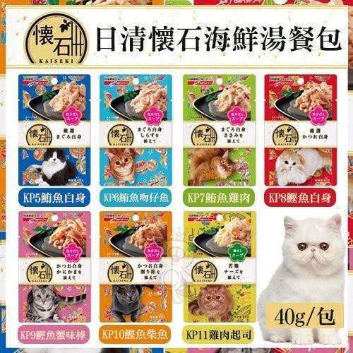 ☆國際貓家☆日清懷石海鮮湯餐包 七種口味可選 40g/包