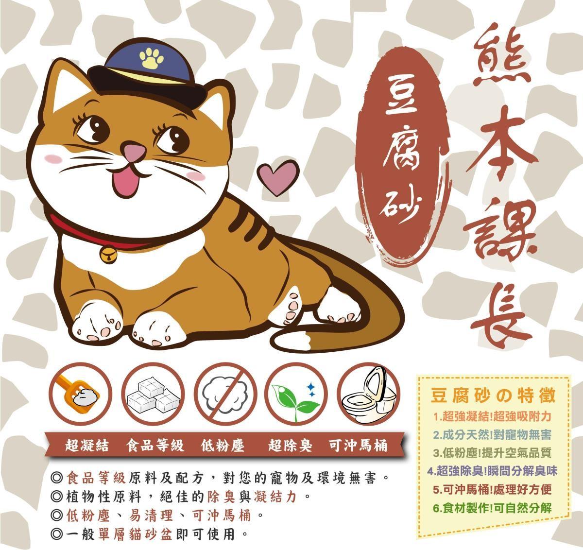 ☆國際貓家☆日本熊本課長豆腐貓砂-7L