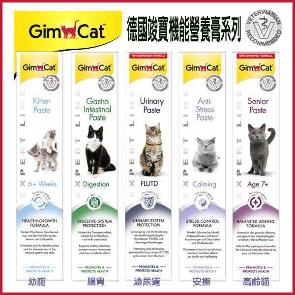 ☆國際貓家☆德國竣寶GimCat-全方位專業升級配方全系列-50g
