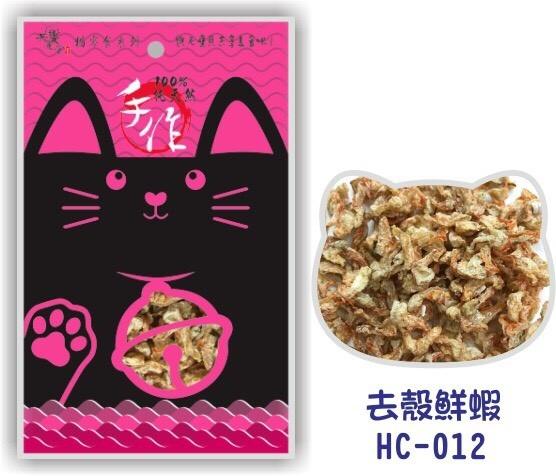 ☆國際貓家☆共饗食堂100%天然零食