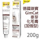 ☆國際貓家,貓家必備化毛膏☆德國GIMPET竣寶麥芽化毛膏(加強型)200G