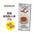 ☆國際貓家☆Bowwow愛貓點心20g-三包入