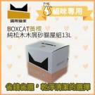 【天然松木貓砂】國際貓家黃標13L貓屋組 松木木屑貓砂