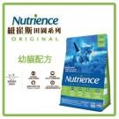 ★國際貓家★【Nutrience 紐崔斯】田園糧 1歲內幼貓推薦(雞肉+糙米)