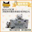 【健康無塵礦砂】國際貓家紅標經濟組25L 頂級無塵除臭貓砂經濟組