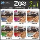 ☆國際貓家☆Hagan赫根 Zoe貓用主食餐盒 六種口味 80G/盒 2in1