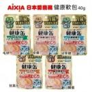 ☆國際貓家☆日本Aixia愛喜雅11歲老貓健康軟包系列-40g(八種配方可選)-6包入