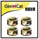 ☆國際貓家☆竣寶Gimpet-經典貓罐系列-70g
