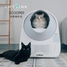 【CATLINK】SCOOPER自動貓砂機-標配版( 可連手機APP 自動貓砂盆 自動鏟屎)