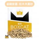 【天然松木貓砂】貓家黃標 純松木木屑砂 貓屋精裝組6.5KG