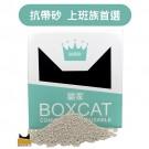 【防落砂+多貓家庭用】貓家綠標 高效除臭大球貓砂 貓屋精裝組10KG