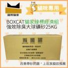 【防落砂+多貓家庭用】國際貓家綠標33L經濟組 強效除臭大球貓砂