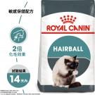 ★國際貓家★ Royal Canin 皇家-加強化毛專用 IH34(2KG/4KG/10KG)