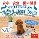 ☆國際貓家,長效消暑 ☆日本Cool Cool北海道涼墊-S號/M號