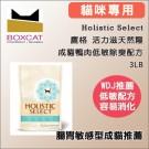 ★國際貓家★Holistic Select活力滋天然糧 - 成貓鴨肉低敏除臭配方(腸胃敏感型成貓推薦)3LB