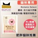 ★國際貓家★Holistic Select 活力滋天然糧 - 無穀室內貓/體重控制配方(肥胖貓咪推薦)11LB