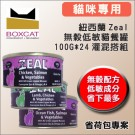 ★國際貓家★Zeal紐西蘭無榖貓餐罐100G(混搭24罐組)