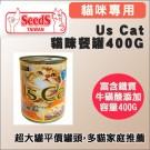 ☆國際貓家☆Seeds Us Cat愛貓餐罐400G